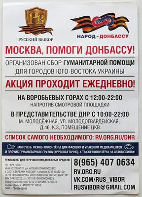 Moskvo, pomož Donbassu!